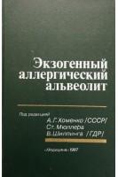Экзогенный аллергический альвеолит (БУ). Хоменко А.Г.. Медицина