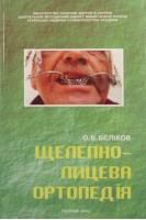 Щелепно-лицева ортопедія. Бєліков О. Б.. Полтава