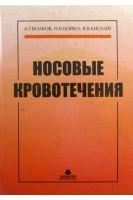 """Носовые кровотечения. Волков А.Г. Бойко Н.В. Киселев В.В.. АПП """"Джангар"""""""