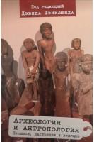 Археология и антропология: прошлое настоящее и будущее. Шэнкленд Дэвид. Гуманитарный Центр