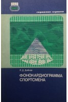 Фонокардиограмма спортсмена (БУ). Дибнер Р.Д.. Физкультура и спорт