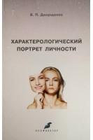 Характерологический портрет личности. Дворщенко В.П.. Эко-Вектор