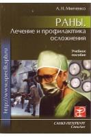 Раны. Лечение и профилактика осложнений. Минченко А.Н.. СпецЛит