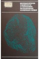 Функциональная морфология и гистохимия вегетативной иннервации сердца (БУ). Крохина Е.М.. Медицина