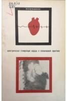 Электрическая стимуляция сердца в клинической практике (БУ). Бредикис Ю.И.. Медицина