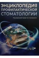 Энциклопедия профилактической стоматологии. Улитовский С.Б.. Человек