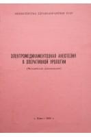Электромедикаментозная анестезия в оперативной урологии (методические рекомендации) (БУ). Отрошенко П.В.. Киев