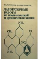 Лабораторные работы по неорганической и органической химии (БУ). Липатников В.Е.. Высшая школа