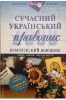 Сучасний український правопис. Комплексний довідник (БУ). Зубков М.. Торсинг