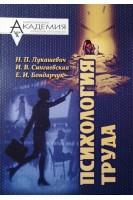 Психология труда: Учебное пособие. Лукашевич Н.П. Сингаевская И.В. Бондарчук Е.И.. МАУП