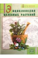 Энциклопедия целебных растений. Баранов А.А.. ДИЛЯ