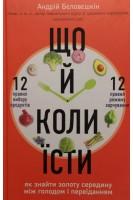 Що й коли їсти. Як знайти золоту середину між голодом і переїданням. Бєловєшкін А.. Форс Україна