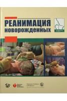 Реанимация новорожденных. Каттвинкель Дж.. Логосфера
