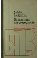 Экстренная анестезиология (БУ). Рябов Г.А.. Медицина
