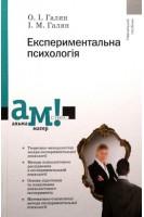 Експериментальна психологія: навчальний посібник. Галян О.І. Галян І.М.. Академвидав
