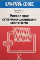 Управление суперинерционными системами. А.С. Анашкин К.П. Власов. Гуманитарный Центр