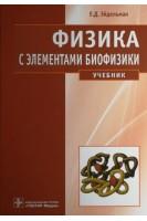 Физика с элементами биофизики. Учебник. Эйдельман Е.Д.. ГЭОТАР-Медиа