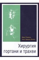 Хирургия гортани и трахеи. Марк Ремакль Ханс Энмунд Эккель. Издательство Панфилова