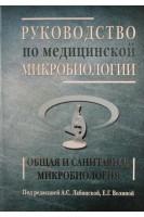 Руководство по медицинской микробиологии. Книга 1. Общая санитарная микробиология.. Лабинская А.С. Волина Е.Г.. Бином