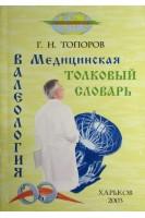 Медицинская валеология. Толковый словарь. Топоров Г.М.та інш.. Факт