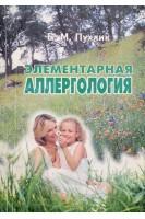 Элементарная аллергология (БУ). Пухлик Б.М.. Винница