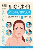 Японский anti-age массаж: идеальное лицо за 5 минут в день  Салонные техники массажа когао не выходя из дома. Такуро Мори. Питер