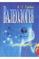 Валеологія. 2-ге видання. Підручник затверджений МОН України. Грибан В.Г.. ЦУЛ