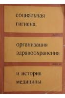 Социальная гигиена организация здравоохранения и история медицины (БУ). Брага Г.Ф.. Здоров'я
