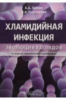 Хламидийная инфекция: эволюция взглядов .  2-е изд. Хрянин А.А. Решетников О.В.. ГЭОТАР-Медиа