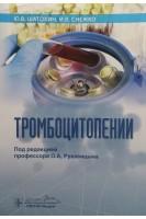 Тромбоцитопении. Ю.В. Шатохин И.В. Снежко ; под ред. О.А. Рукавицына. ГЭОТАР-Медиа