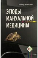 Этюды мануальной медицины. Артимошин В.. Профит Стайл