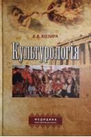 Культурологія. Навчальний посібник. Козира Є.В.. К-Медицина