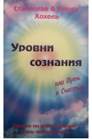 Уровни Сознания Или Путь к Счастью. Хохель С.. Лотос