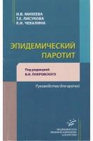 Эпидемический паротит. Руководство для врачей.. Михеева И.В.. МИА