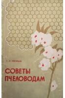 Советы пчеловодам (БУ). Григорьев Г.П.. Донецк