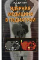 Ядерная медицина в педиатрии. Дубровин М.И.. ГЭОТАР-Медиа