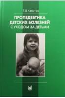 Пропедевтика детских болезней с уходом за детьми  5-е изд.. Капитан Т.В.. МЕДпресс-информ