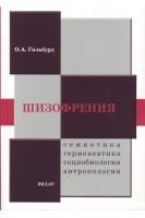 Шизофрения: семиотика герменевтика социобиология антропология. Гильбурд О.А.. Видар