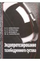 Эндопротезирование при ранениях повреждениях и заболеваниях тазобедренного сустава. Николенко В.К. Буряченко Б.П. Давыдов Д.В.. Медицина