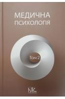 Медична психологія: в 2-х томах. Т.2. Спеціальна медична психологія. Пилягіна Г.Я. Хаустова О.О. Марута Н.О.. Нова книга