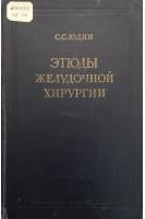 Этюды желудочной хирургии (БУ). Юдин С.С.. Медгиз