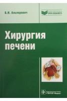 Хирургия печени (Серия Библиотека врача-специалиста). Альперович Б.И.. ГЭОТАР-Медиа