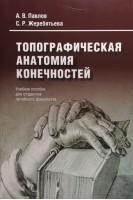 Топографическая анатомия конечностей. Павлов А.В. Жеребятьева С.Р.. Эко-Вектор