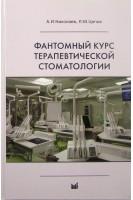 Фантомный курс терапевтической стоматологии 5-е издание. Николаев А.И. Цепов Л.М.. МЕДпресс-информ