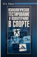 Психологическое тестирование и психотерапия в спорте. Юров И.А.. Советский спорт