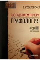 Разгадываем почерк. Графология (+ CD с программой). Судиловская Е.В.. СПб: Питер
