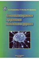 Технологии сохранения и укрепления психического здоровья. Овчинников Б.В. Костюк Г.П. Дьяконов И.Ф. СпецЛит