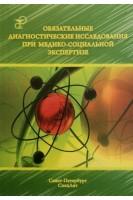 Обязательные диагностические исследования при медико-социальной экспертизе: методическое пособие. Заболотных И.И.. СпецЛит