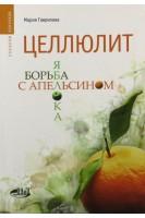 Целлюлит: борьба яблока с апельсином. Гаврилова Мария. НиТ