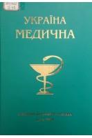 Україна медична (2 випуск) (БУ). Поліщук М.Є.. Київ